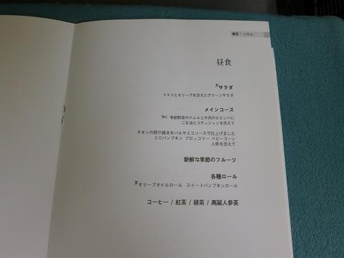 20120816大韓航空ビジネスクラス食事メニュー.jpg