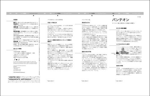 20121024パンテオン日本語パンフレット.jpg