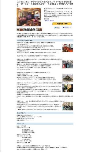 20121025モン・サン・ミッシェルへのツアー概要-マイバス社.jpg